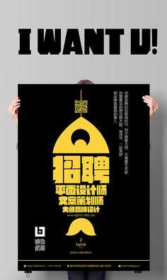 海报设计  标志设计 招聘 鱼