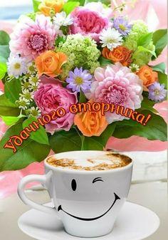 Good Morning Hug, Good Morning In Spanish, Good Morning Prayer, Good Morning Messages, Good Morning Greetings, Morning Prayers, Morning Images, Good Morning Inspirational Quotes, Good Morning Quotes