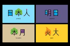 http://chineasy.org Illustrated Characters Make Learning The Chinese Language Easier