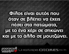 :'(:'(:'(:'(:'( 365 Quotes, Funny Quotes, Greek Quotes, True Facts, Life Is Beautiful, Things To Think About, Funny Pictures, Jokes, Lol