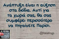 Ανάπτυξη είναι η αύξηση στα διόδια - Ο τοίχος είχε τη δική του υστερία – Caption: @fdelafraga Κι άλλο κι άλλο: Μετανάστες με iPhone… Ελπίζω στο μνημόνιο 3… Ο τροχός πρέπει μάλλον… Ξεμένουμε Ελλάδα Κάποτε φοβόσουν μη σου… -Τα λεφτά δεν… Δεν buy άλλο… Γιατί 16 ευρώ… #fdelafraga Knowing You, Jokes, Wisdom, Funny, Lol, Husky Jokes, Memes, Ha Ha, Funny Jokes
