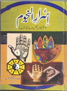 Palmistry Book in Urdu By Zahid Mehmood Awan Islamic Books In Urdu, Islamic Dua, Reading Online, Books Online, Palmistry Reading, Free Pdf Books, Poetry Books, Book Publishing, Books To Read