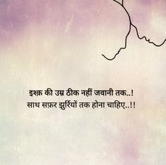 Like my Mumma dada Shyari Quotes, People Quotes, Poetry Quotes, Cute Quotes, Deep Quotes, Qoutes, Meant To Be Quotes, Love Quotes In Hindi, True Love Quotes
