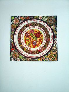 song of songs judaica print- print of original acrylic painting by noa dadon. mandala with a phrase from song of songs-and drawings of birds & flowers. this particular phrase from song of songs talking about redemption & good days about to come. the first phrase (ext.circle)is in chapter 2 phrase12 in song of songs & the second (int.circle)- chapter 8 phrase 13.   CANVAS PRINT STERCH ON WOOD & READY TO HANG.   PLEASE CHECK PRICE VARIATION FOR SIZES.  at all prints can be size ...