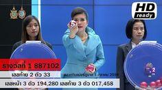 Liked on YouTube: ผลสลากกนแบงรฐบาล ตรวจหวย 1 ตลาคม 2559 Lotterythai HD http://ift.tt/2cXp9WI