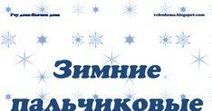 Зимние пальчиковые игры.pdf