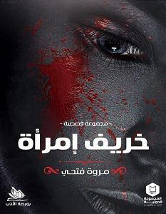 تحميل رواية خريف إمرأة Pdf لمروة فتحي Book Names Arabic Books Books Free Download Pdf