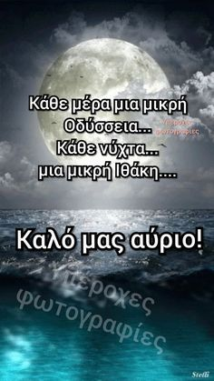 Καληνύχτα Greek Quotes, Wise Quotes, Good Night Quotes, Beautiful Images, Good Morning, Texts, Lyrics, Jokes, Wisdom