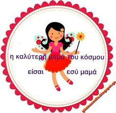 Pitsina Περήφανη Νηπιαγωγός Greek kindergarten teacher: Mother's Day, Γιορτή της μητέρας, εκτυπώσιμα.