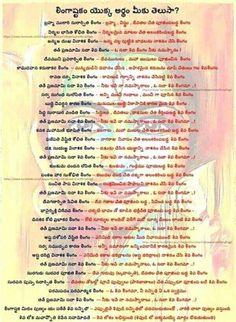 S Vedic Mantras, Hindu Mantras, Temple Quotes, Shiva Songs, Hindu Vedas, Kundalini Meditation, Telugu Inspirational Quotes, Best Quotes, Life Quotes