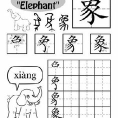 "Did you know that Chinese characters evolved from ancient pictures? This worksheet collection is an fun way to get your child interested in learning a foreign language! After some practice, your child can grab a paintbrush and try her hand at Chinese calligraphy, called ""Shūfǎ""! Learning how to write in Chinese is an engaging activity for young children practicing handwriting and fine motor skills as well as older kids curious about the Chinese language."