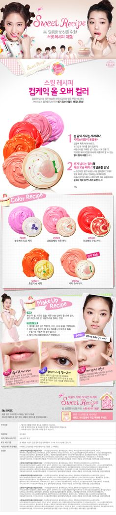 Sweet Recipe All Over Color Etude House