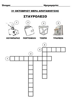 Crossword, Worksheets, Puzzle, Exercise, Crafts, Crossword Puzzles, Ejercicio, Puzzles, Manualidades