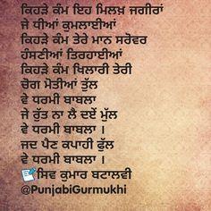 15 Best Shiv kumar batalvi images in 2016   Punjabi quotes, Poems