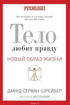 9 книг о том, как наладить отношения с телом http://econet.ru/articles/154481-telo-lyubit-pravdu-9-poleznyh-knig-pro-otnosheniya-s-telom