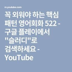 """꼭 외워야 하는 핵심 패턴 영어회화 522 - 구글 플레이에서 """"슬러디""""로 검색하세요 - YouTube"""