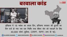 Jallianwala Bagh Massacre, Hunting Wallpaper, Rabbit Hunting, Sa News, Hunting Pictures, Today In History, Books To Read Online, News Channels, Relationship Goals