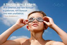 Я твердо верю в удачу. #ТомасДжефферсон #твердо #верить #вера #удача #замечать #больше #работать #работа #улыбаться #улыбка #мотивация #календарь2016 #календарь #цитаты #365day #уникальныйподарок #афоризмы #великиеслова #цитатокартинки #подарок #оригинальныйподарок