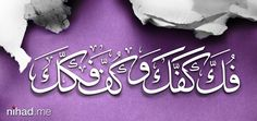More Arabic Calligraphy by Nihad Nadam, via Behance
