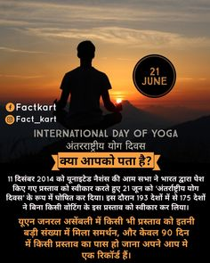 Facts about international Yoga day.