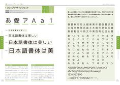 日本語デザインフォント デザインワークに使える和文セレクト書体集 - MdN Design Interactive