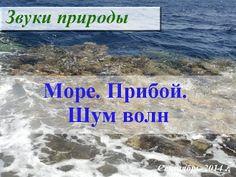 Релакс. Музыка. Шум моря. Прибой моря, видео. Красное море