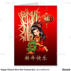 """Happy Chinese New Year. Fun Little Chinese Girl with dragon design Customized Chinese New Year Greeting Cards with Personalized inside greeting. Chinese characters on front of the card are a """"Good Luck"""" Chinese Symbol and one of the most common contemporary greeting for Chinese New Year literary translated as """"a Happy New Year"""". Matching cards, postage stamps, traditional red envelopes and other products available in the Chinese New Year Category of the artofmairin store at zazzle.com"""