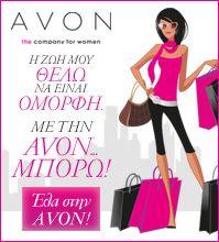 be beautiful by evamarav: Avon free trial kit & δώρο άρωμα
