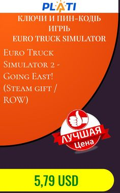 Euro Truck Simulator 2 - Going East! (Steam gift / ROW) Ключи и пин-коды Игры Euro Truck Simulator