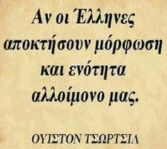 Ισχυει..... Greek Quotes, Wise Quotes, Motivational Quotes, Inspirational Quotes, Big Words, Great Words, Love Words, Greek Phrases, Work Hard In Silence