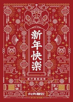 Best of Chinese New Year 2018 Inspired Design Ideas - Creative Maxx Ideas Chinese New Year Design, Chinese New Year Card, Chinese New Year Poster, Dm Poster, Design Poster, Gfx Design, Design Art, Flavio, New Year Designs