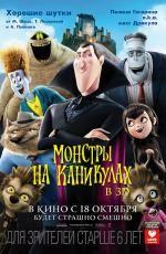 Монстры на каникулах - Афиша Минска