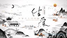"Check out this @Behance project: ""結愛 - 片頭動畫 Jie Ai Title Sequence."" https://www.behance.net/gallery/64676335/-Jie-Ai-Title-Sequence"