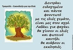 ελ5 School Projects, Projects To Try, Autumn Crafts, Olive Tree, Teaching, Olive Oil, Christmas Cards, Exercise, Education