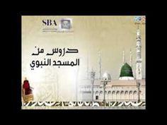 دروس من المسجد النبوي 12 1 1441 - YouTube Allah