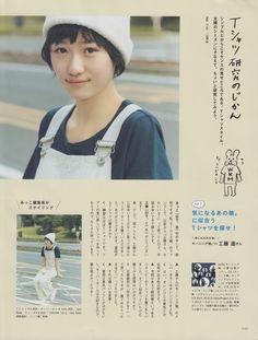 kawaiiiigirllll:  工藤遥: 菊池亜希子ムック マッシュ Vol.5