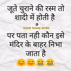 36 Best Funny Quotes In Hindi Images In 2019 Fun Facts Funny