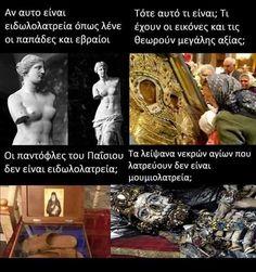 Θρησκεία Greece, Fictional Characters, Greece Country, Fantasy Characters
