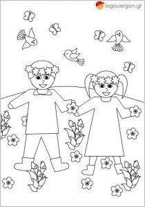 Γεμίζω με χρώμα ασπρόμαυρα σχέδια Coloring Pages, Activities For Kids, Diy And Crafts, Snoopy, Diagram, Easter, Cards, Fictional Characters, Spring