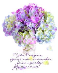 С Днём Рождения, одна из самых талантливых, умных и красивых девушек планеты! Flowers, Happy Birthday, Celebration, Happy Brithday, Florals, Floral, Urari La Multi Ani, Flower, Blossoms