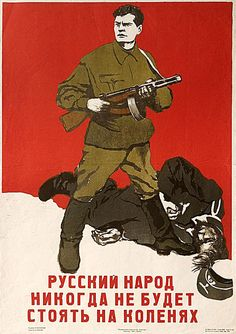 Русский солдат никогда не будет стоять на коленях! (И.Серебряный, 1943)