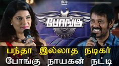 Tamil Movie Bongu - பந்தா இல்லாத நடிகர் போங்கு நாயகன் Natty Latest Tamil Cinema News VideoTamil Movie Bongu - பந்தா இல்லாத நடிகர் போங்கு நாயகன் Natty Latest Tamil Cinema News Video L... Check more at http://tamil.swengen.com/tamil-movie-bongu-%e0%ae%aa%e0%ae%a8%e0%af%8d%e0%ae%a4%e0%ae%be-%e0%ae%87%e0%ae%b2%e0%af%8d%e0%ae%b2%e0%ae%be%e0%ae%a4-%e0%ae%a8%e0%ae%9f%e0%ae%bf%e0%ae%95%e0%ae%b0%e0%af%8d-%e0%ae%aa%e0%af%8b-2/