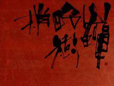 山蟬吟樹梢 禅書 書道作品 zen zenwords calligraphy