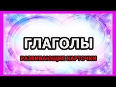 ГЛАГОЛЫ для детей (Развивающие карточки) - YouTube