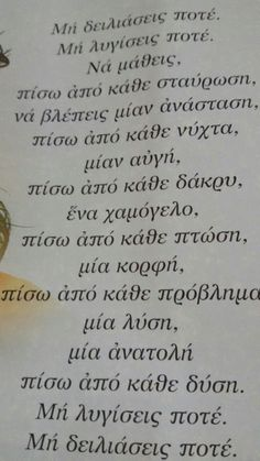 Unique Quotes, Meaningful Quotes, Best Quotes, Inspirational Quotes, Big Words, Greek Words, Jokes Quotes, Wisdom Quotes, Special Words