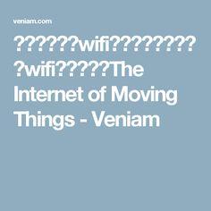 街に走る車をwifiのルーター、街中でwifiが使える。The Internet of Moving Things - Veniam