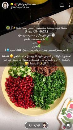Vegan Snacks, Healthy Snacks, Vegan Food, Healthy Eats, Palestinian Food, Good Healthy Recipes, Food And Drink, Cooking Recipes, Yummy Food