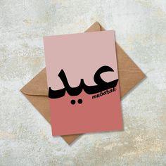 Diy Eid Cards, Eid Mubarak Greeting Cards, Eid Mubarak Greetings, Diy Eid Gifts, Images Eid Mubarak, Eid Mubarak Card, Eid Envelopes, Eid Hampers, Eid Stickers