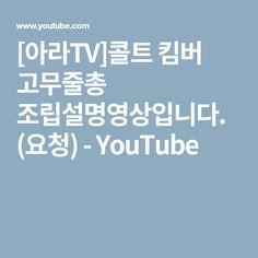 [아라TV]콜트 킴버 고무줄총 조립설명영상입니다. (요청) - YouTube