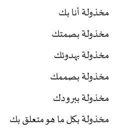 arabiske citater De 159 bedste billeder fra الامل صديق رآئع ربما يغيب لكنه لا يخون  arabiske citater